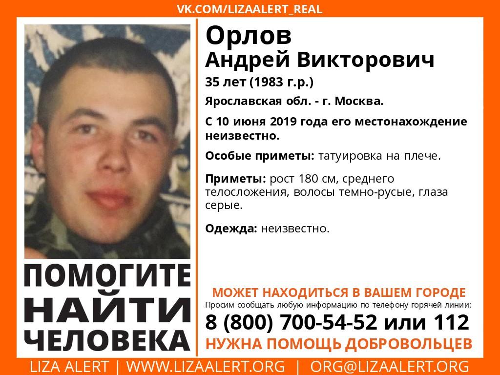 Второй месяц в Ярославской области ищут 35-летнего мужчину с татуировкой на плече