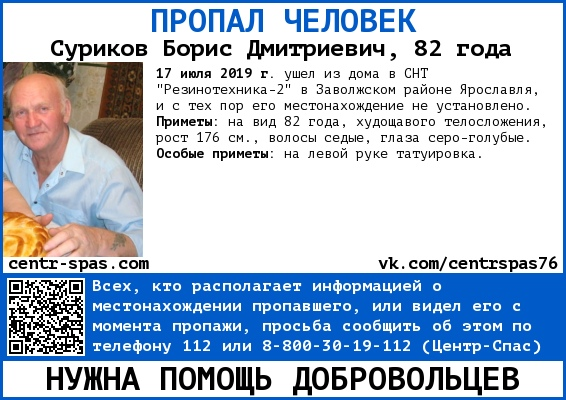 В Ярославле ищут пенсионера с татуировкой на левой руке