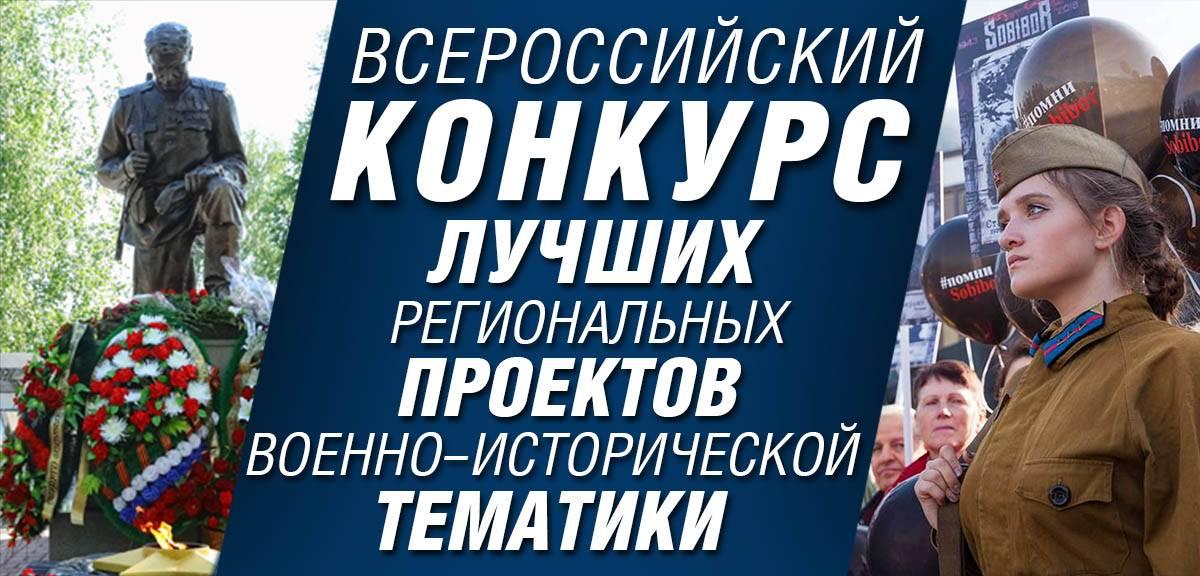 Ярославцы могут принять участие в конкурсе лучших военно-патриотических проектов