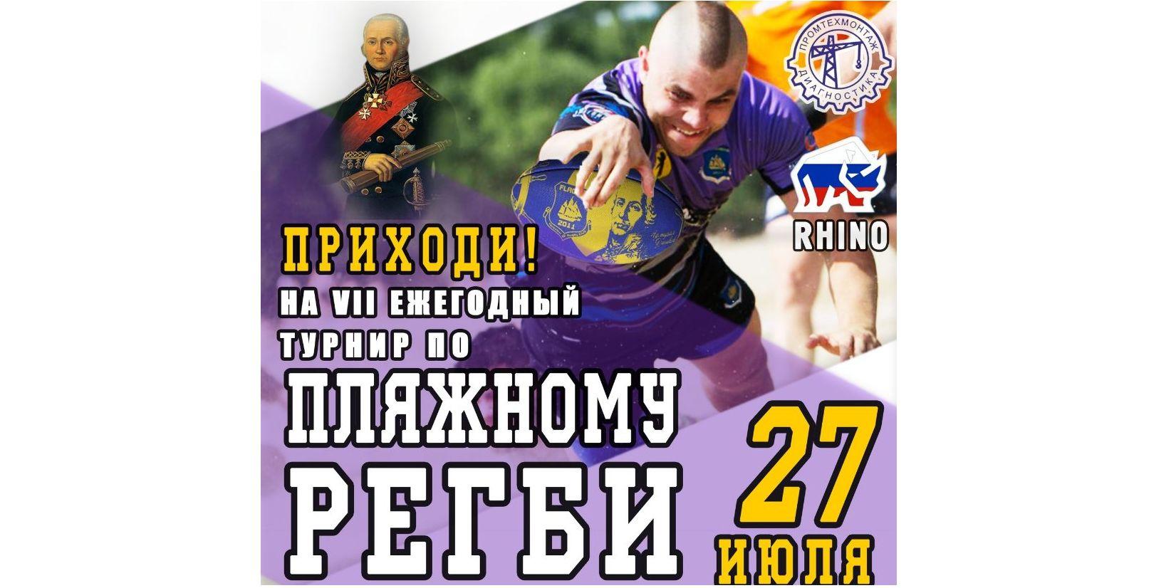 В Ярославле в выходные состоится турнир по пляжному регби