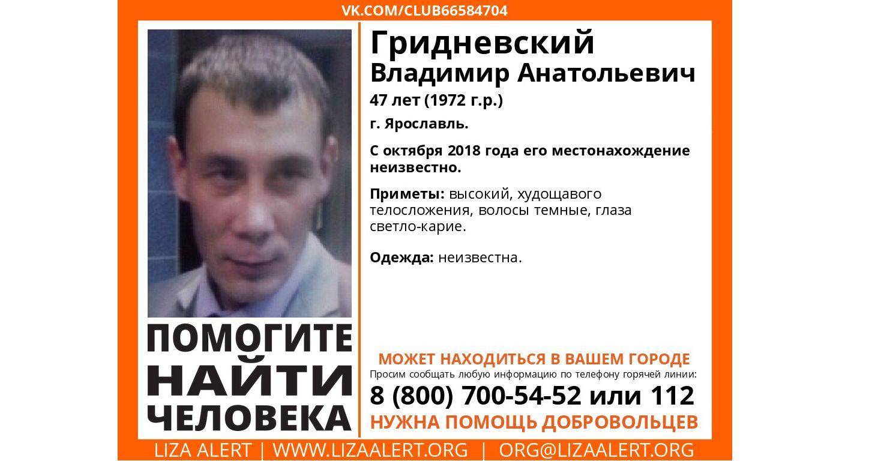 В Ярославле девять месяцев ищут пропавшего 47-летнего мужчину