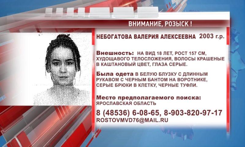 В Ярославской области разыскивают 16-летнюю девушку