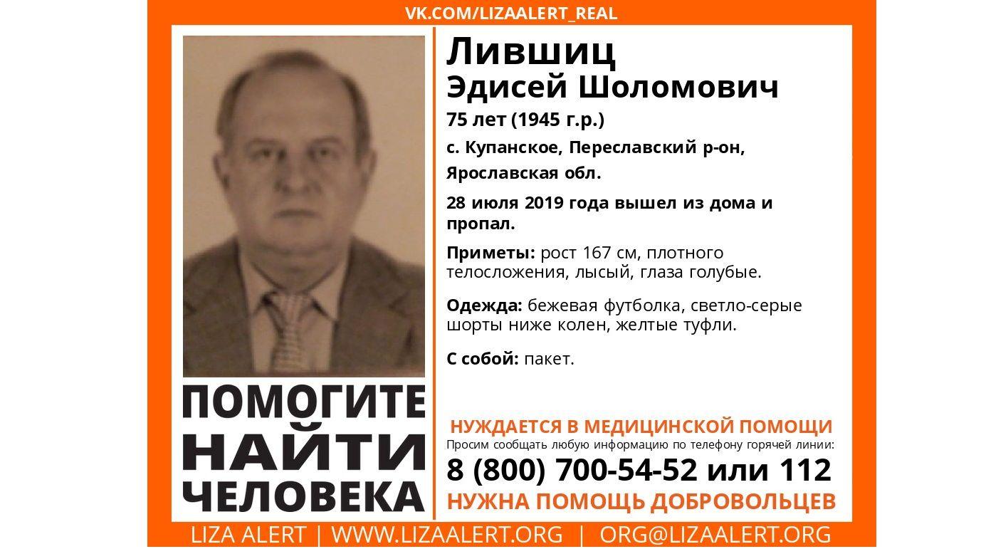 В Ярославской области разыскивают 75-летнего мужчину, нуждающегося в медпомощи