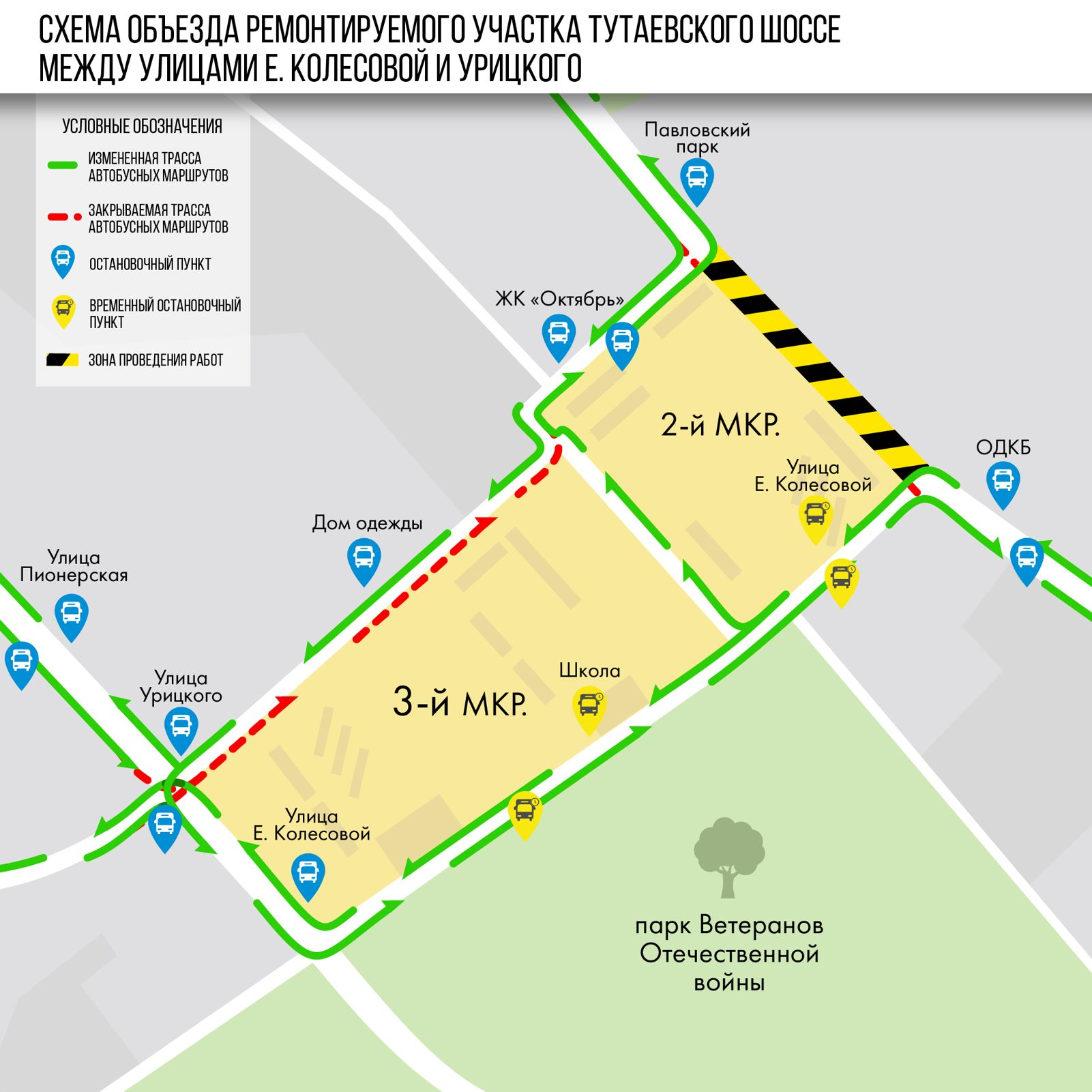 В Ярославле перекроют Тутаевское шоссе: опубликована полная схема объезда