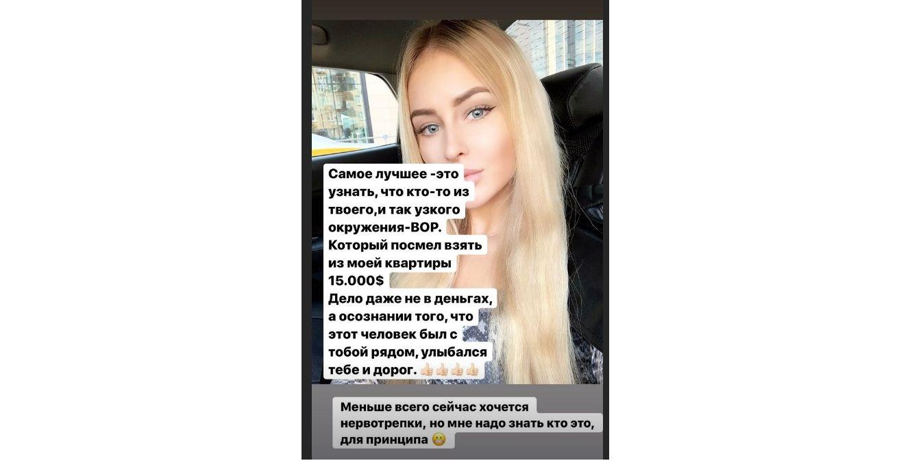 Вещий сон сбылся: у известной ярославской модели украли более миллиона рублей из квартиры