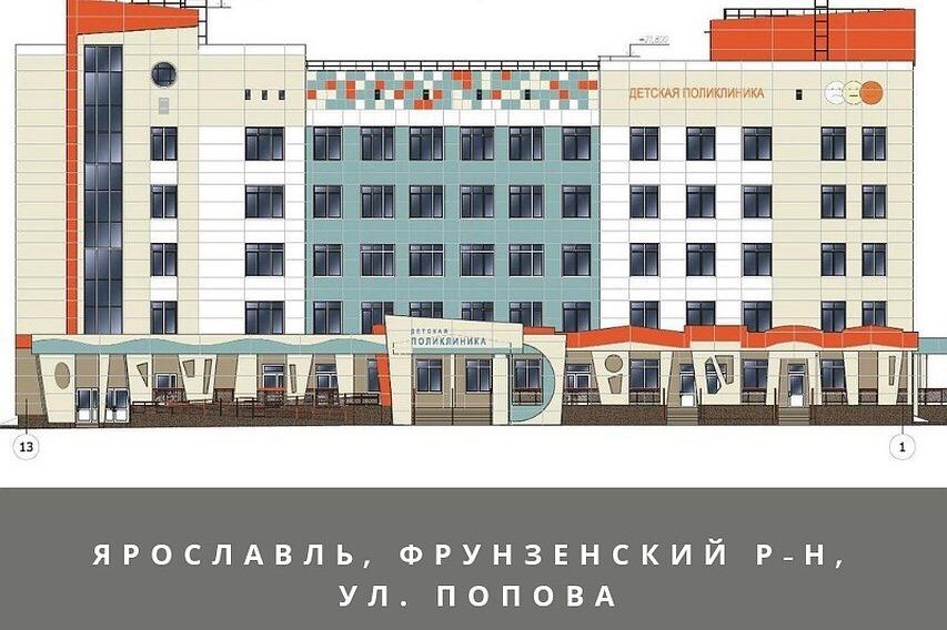 Началась подготовка площадки для строительства детской поликлиники в Ярославле