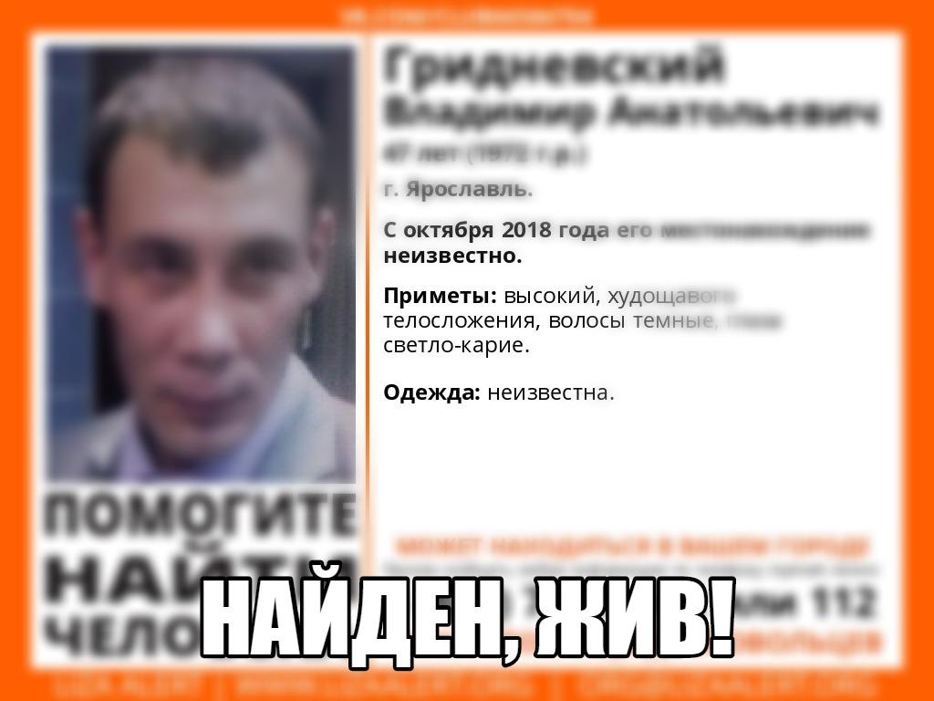 В Ярославле нашли живым мужчину, который пропал девять месяцев назад