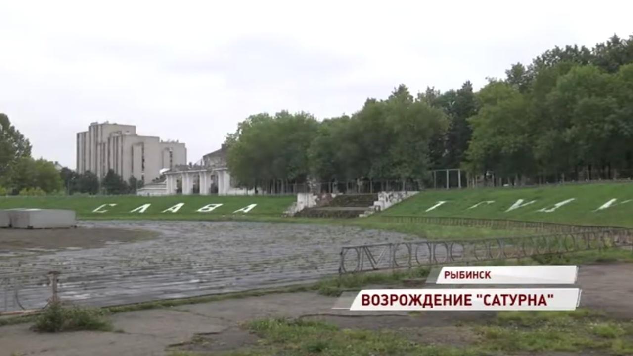 В Рыбинске на реконструкцию стадиона «Сатурн» выделили 130 миллионов рублей