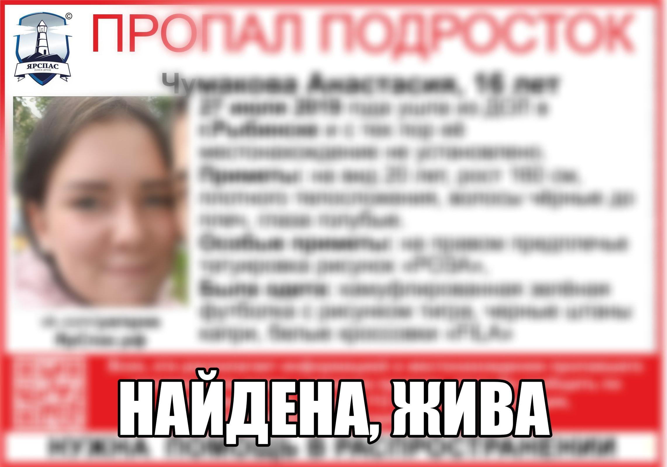 В Рыбинске нашли девушку, сбежавшую из лагеря
