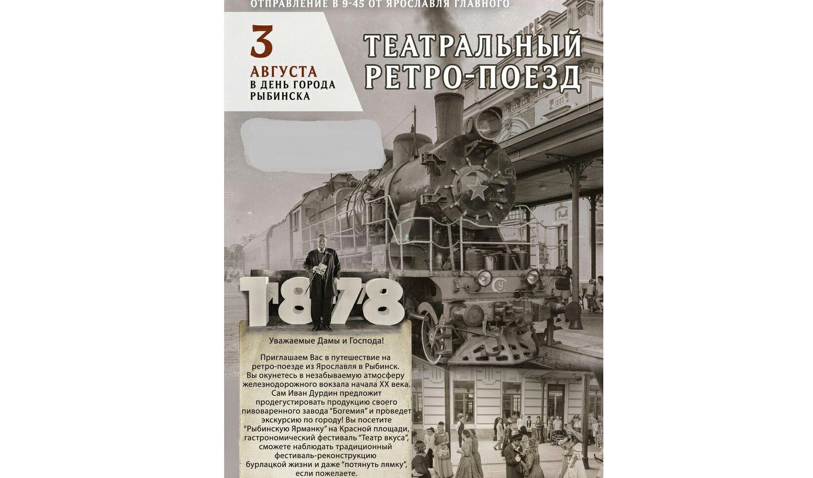 Ярославцы могут поехать на День города Рыбинска на ретропоезде