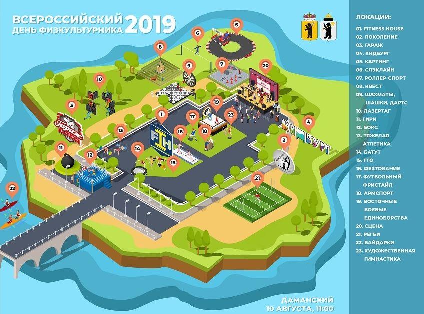 Мастер-классы, конкурсы и концерты: как в Ярославле отметят День физкультурника