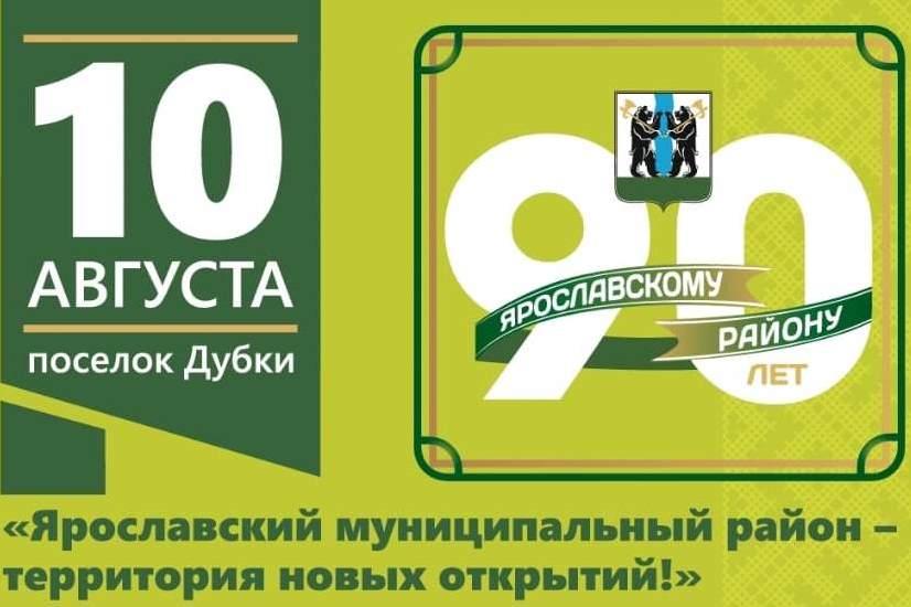 90-летие Ярославского района отметят в Дубках