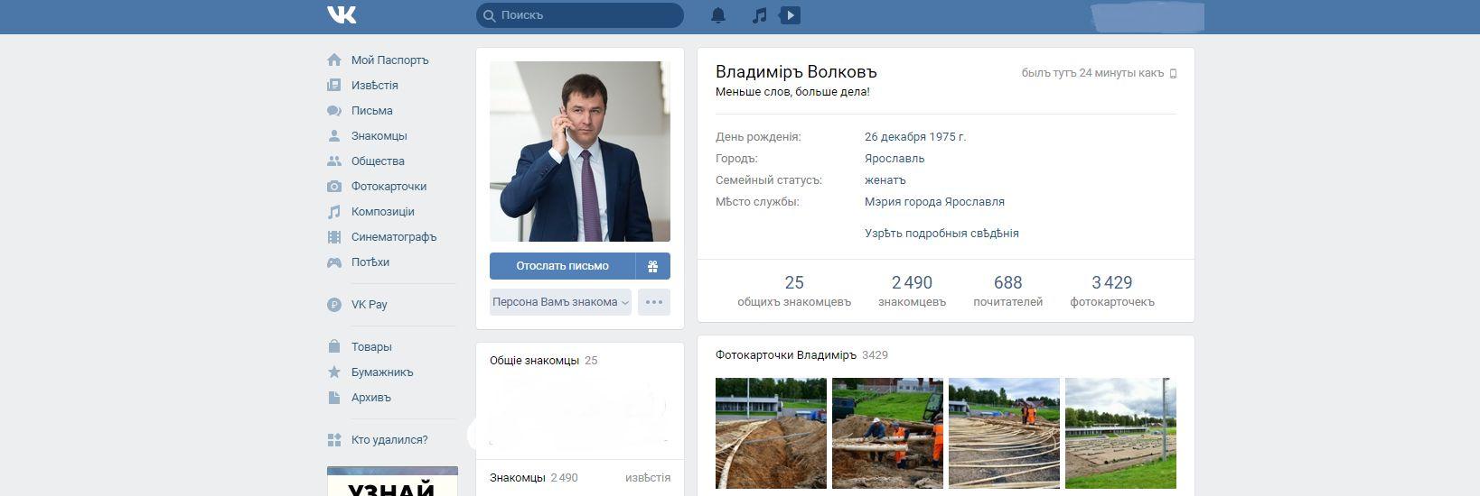 Владимир Волков стал вторым мэром-блогером России