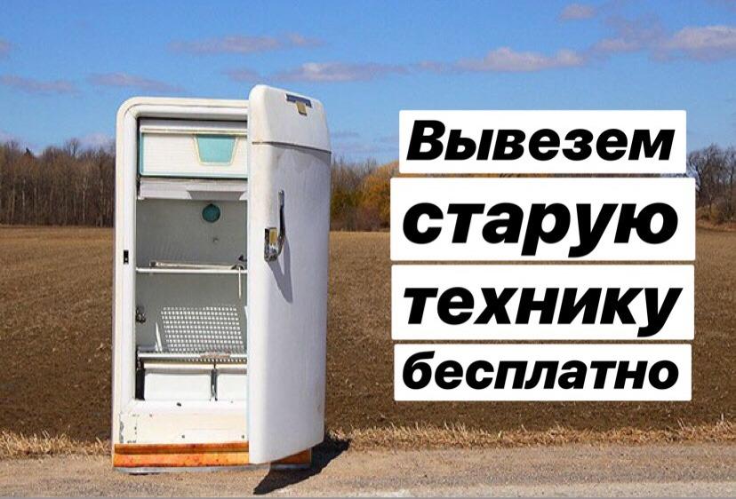 Ярославцы смогут сдать в утиль сломанную бытовую технику, не выходя из дома