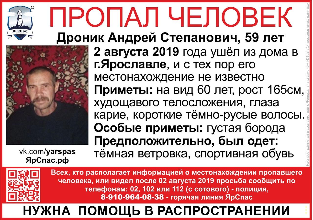 В Ярославле ищут 59-летнего мужчину