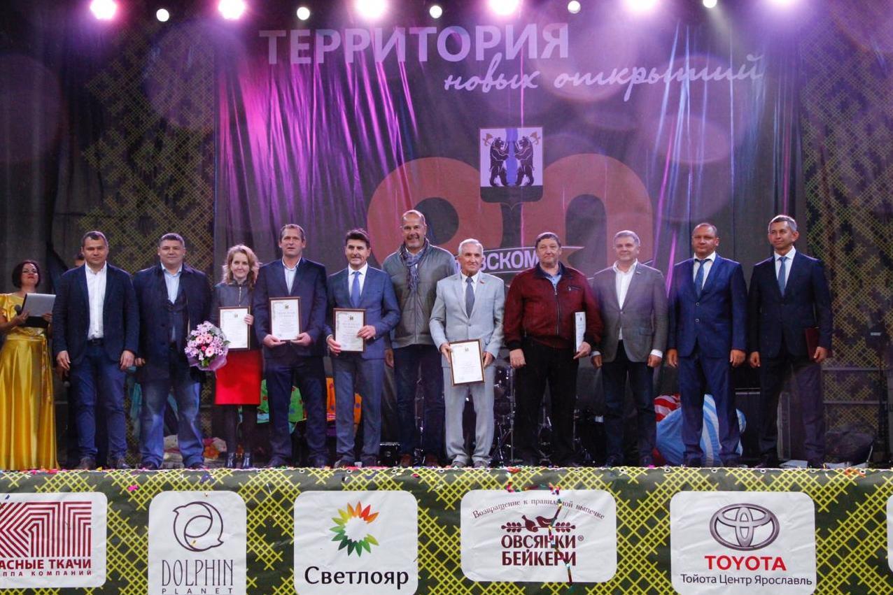 Ярославский муниципальный район отпраздновал 90-летие