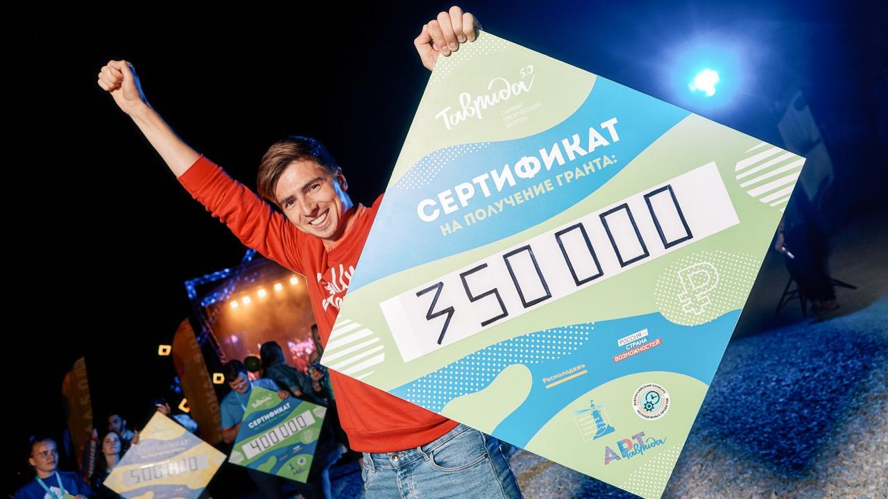 Ярославец на «Тавриде» выиграл грант на создание школы Stand-Up