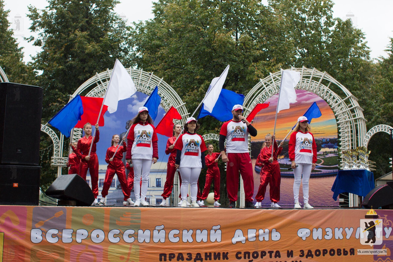 20 площадок работали на Даманском острове в Ярославле в День физкультурника