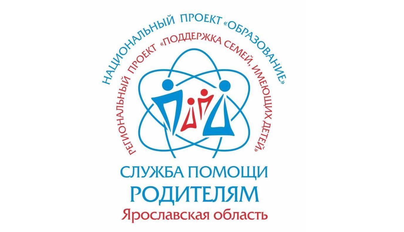 Начала работу горячая линия службы помощи родителям Ярославской области
