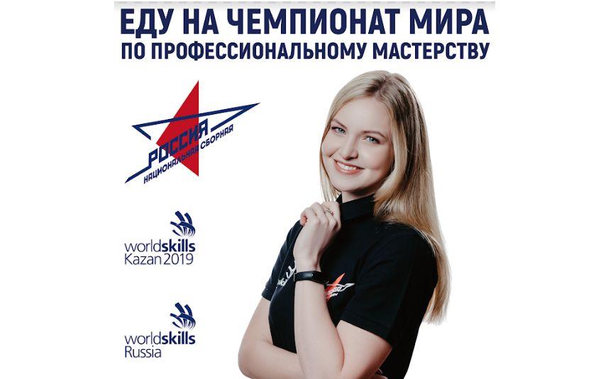 Студентка ЯГТУ представит Ярославскую область на мировом чемпионате «Ворлдскиллс»