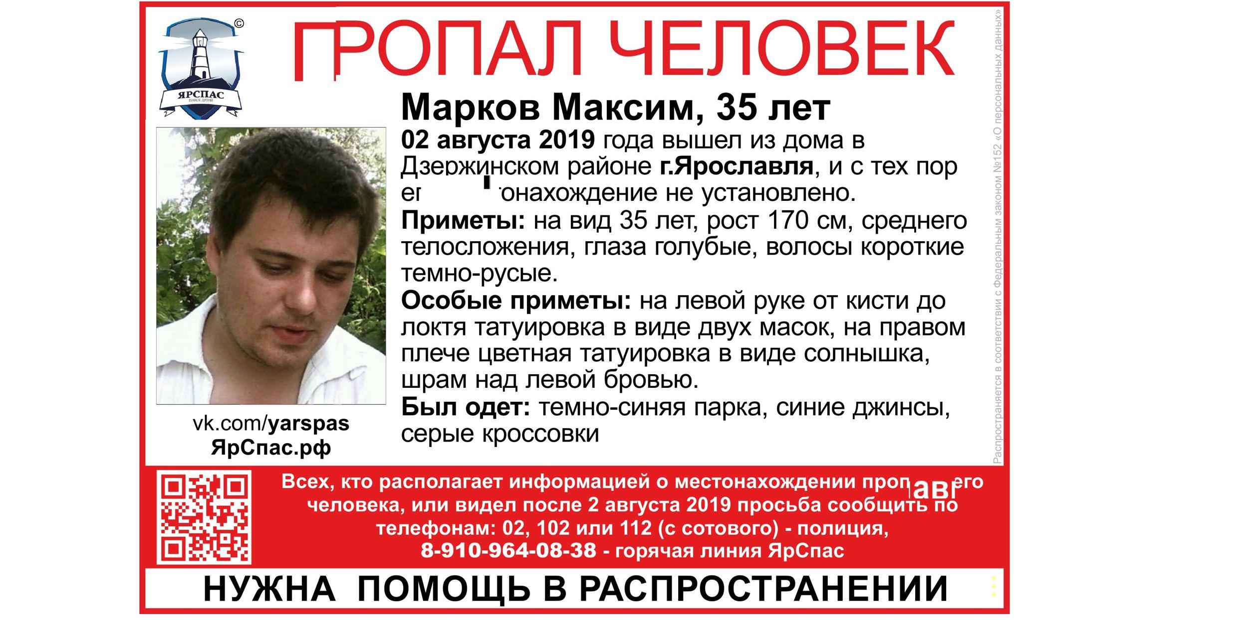 В Ярославле почти две недели ищут пропавшего мужчину