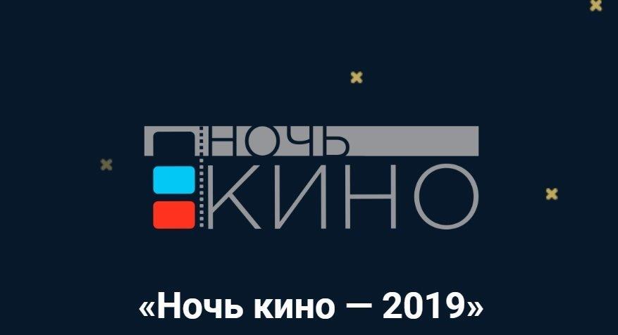 В Ярославской области озвучили программу «Ночи кино – 2019»