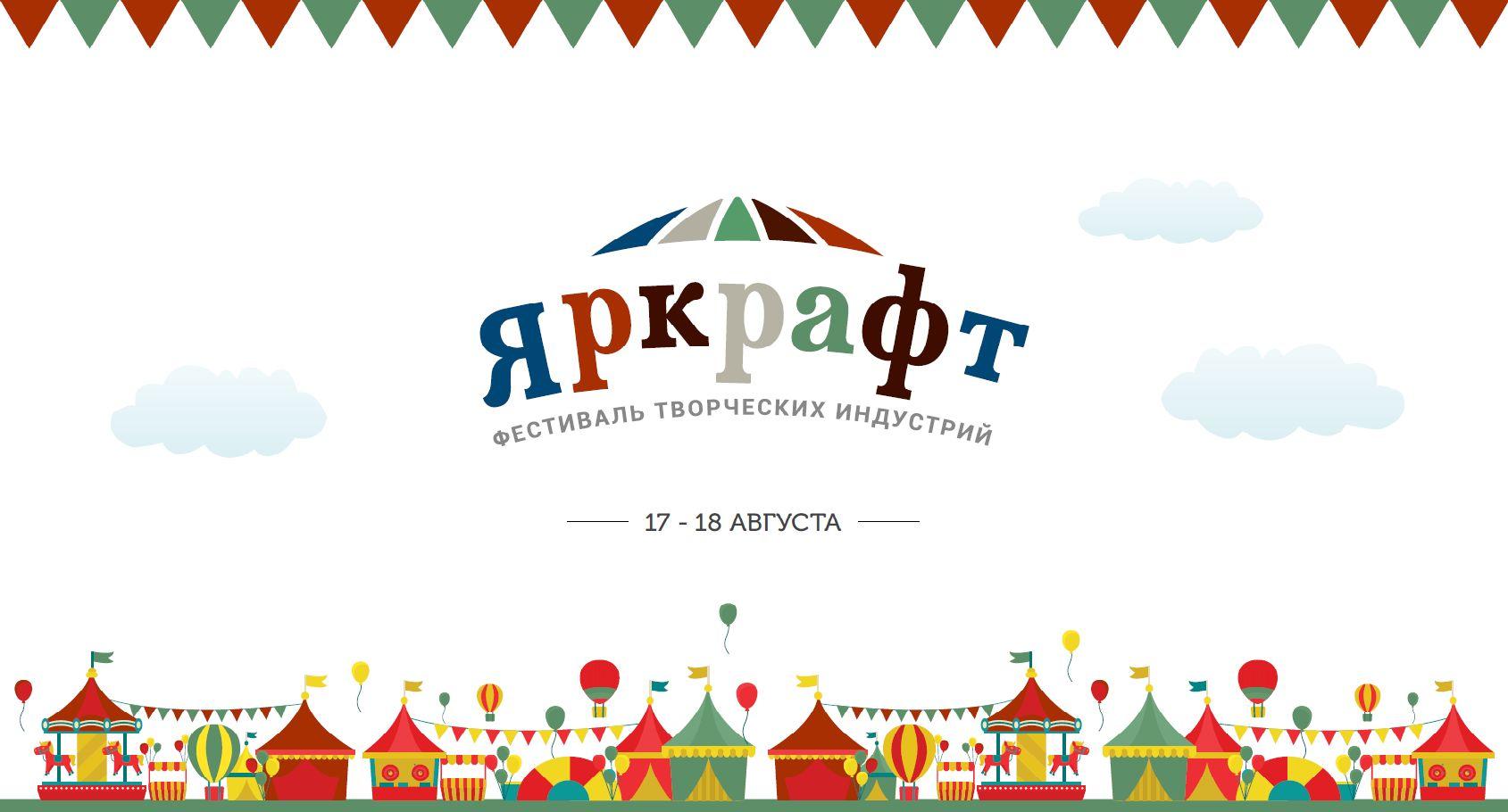 Ярославские мастера-ремесленники представят изделия под новым фестивальным брендом «ЯрКрафт»