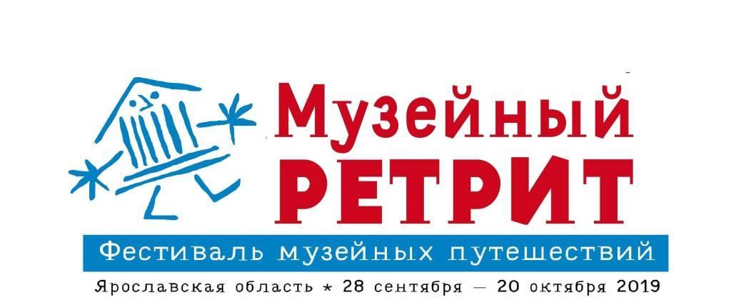 25 частных музеев примут участие в фестивале «Музейный ретрит»