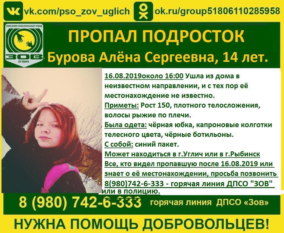 В Ярославской области пропала 14-летняя рыжеволосая девушка