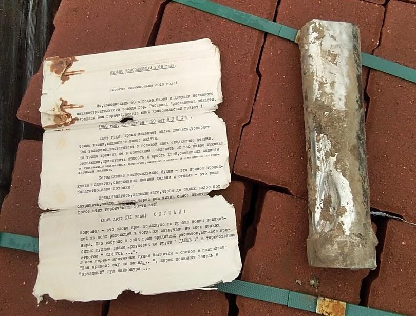 Письмо в прекрасное далеко: в Рыбинске на стройке нашли капсулу времени