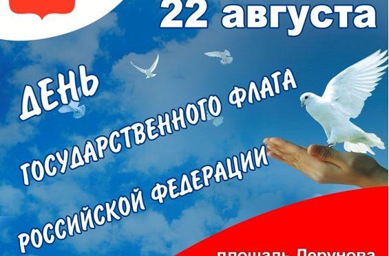 Концерт, флешмоб и хоровое исполнение гимна: как отметят День флага в Рыбинске