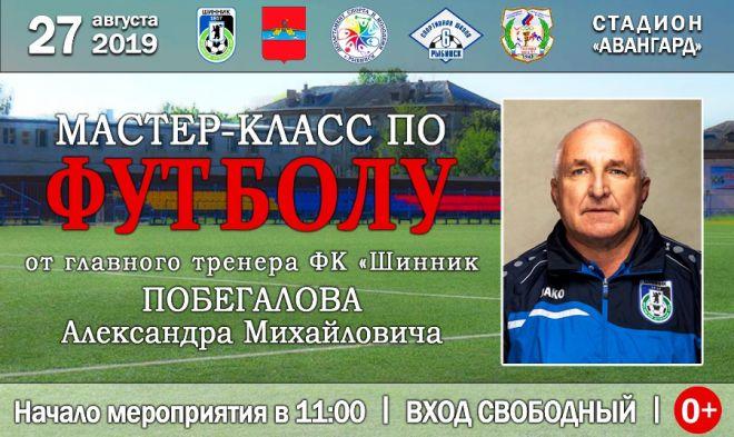 Главный тренер «Шинника» проведет мастер-класс в Рыбинске