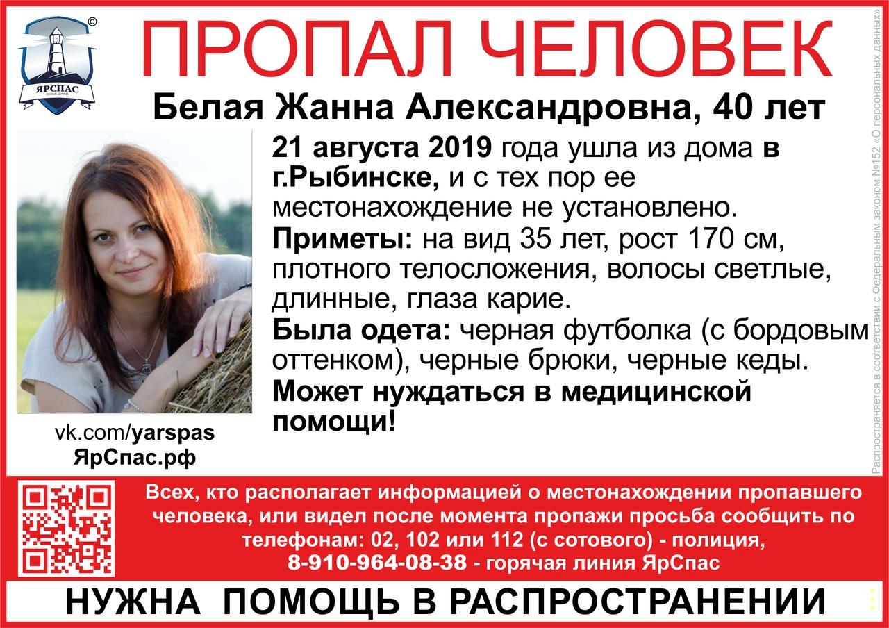 В Ярославской области пропала 40-летняя женщина
