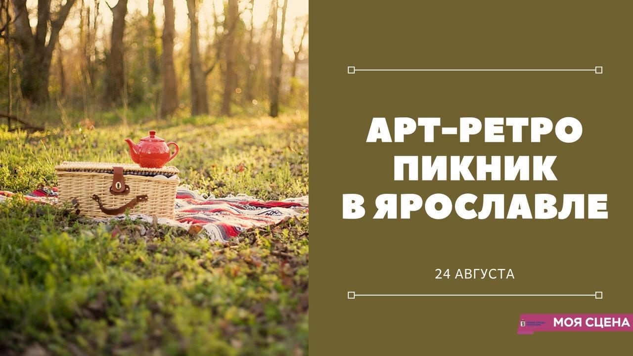 В центре Ярославля состоится бесплатный арт-ретро-пикник