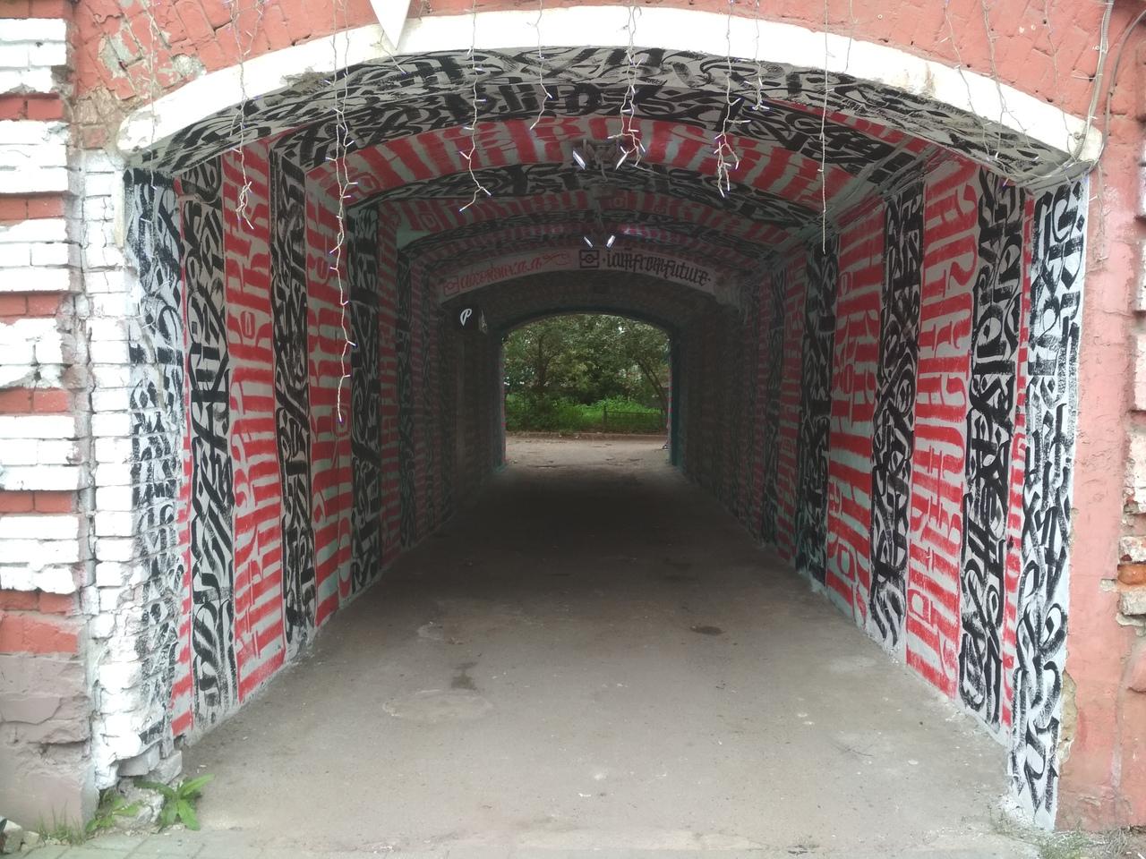 Ярославские каллиграфы исписали арку строками из Бродского славянской вязью