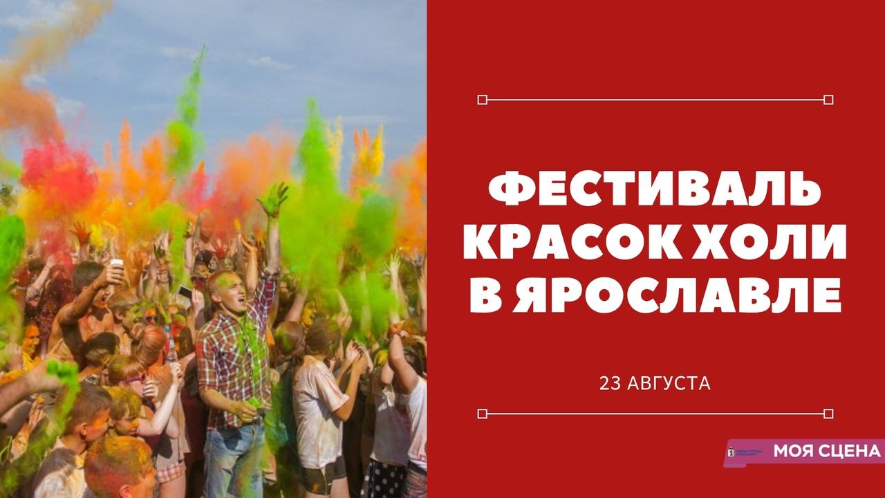 В Ярославле на бесплатном фестивале красок холи выступят московские диджеи