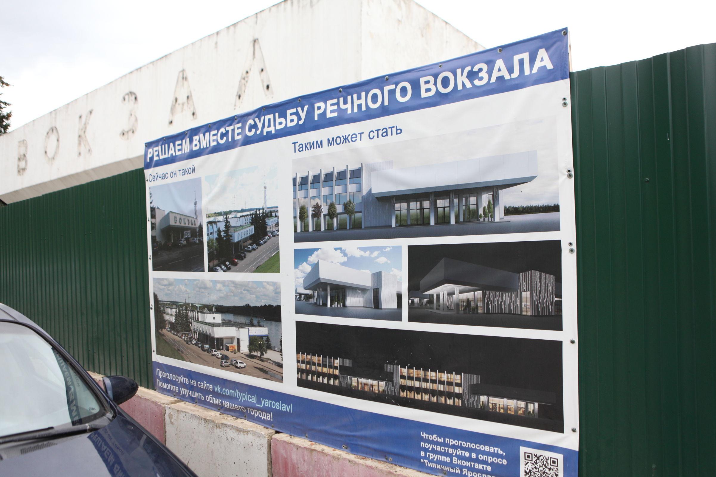 Вокзал – на экспертизу. Общественники требуют сохранить фасады Ярославского речного вокзала в неприкосновенности