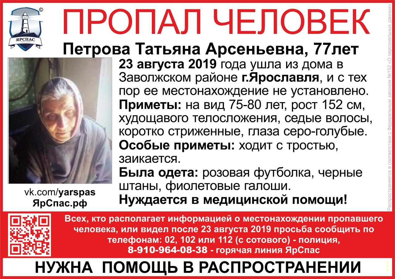 В Ярославле ищут пенсионерку в розовой футболке