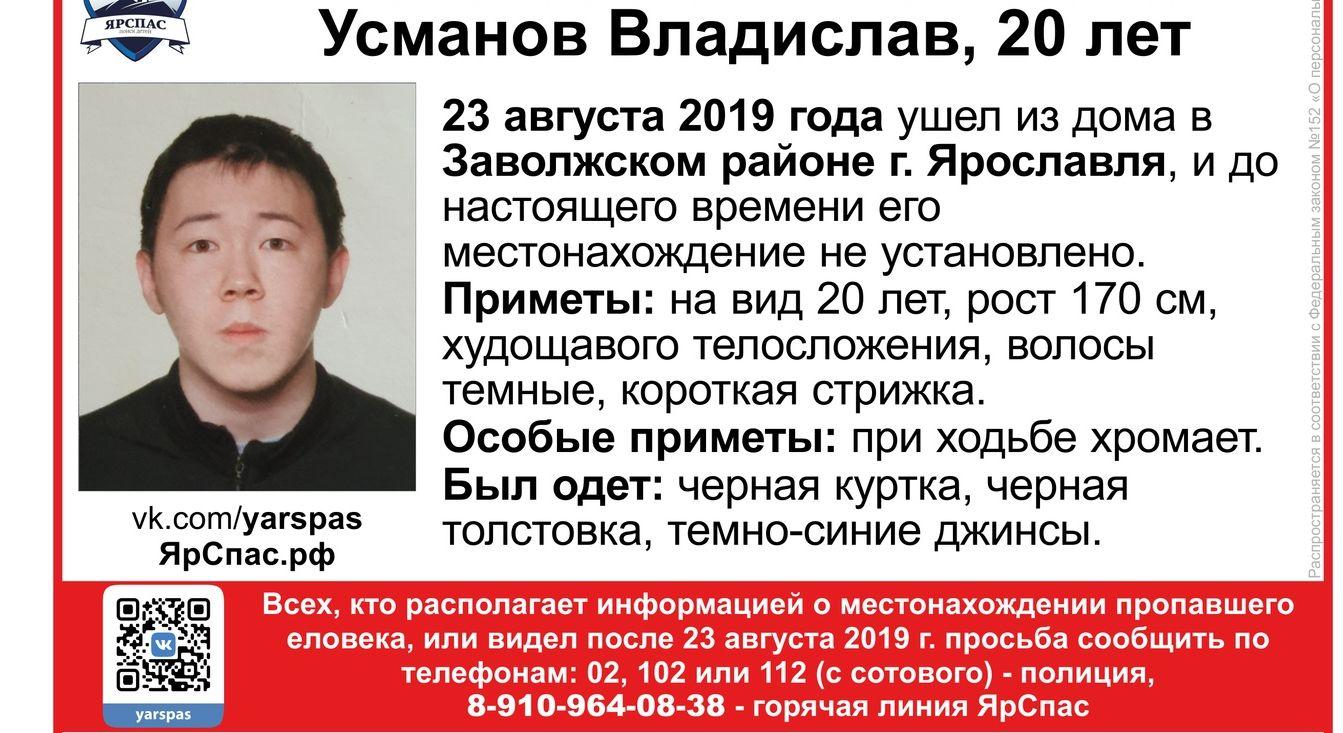 В Ярославле на Прусовских карьерах пропал 20-летний хромой юноша