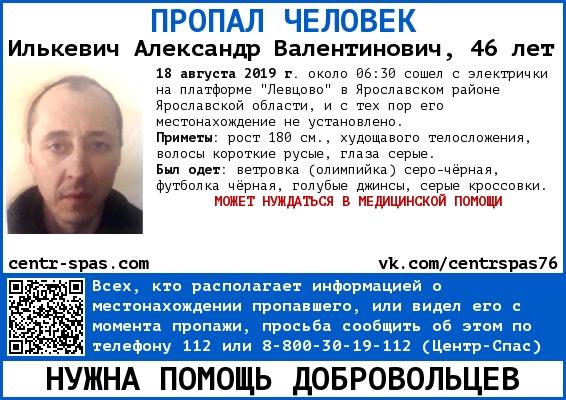 В Ярославском районе пропал 46-летний мужчина
