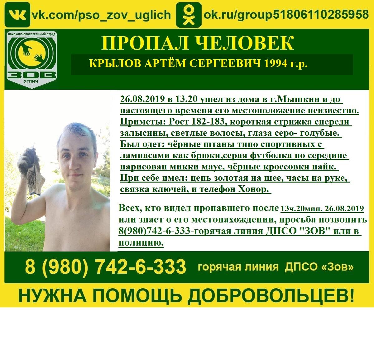 В Ярославской области пропал мужчина в футболке с Микки-Маусом