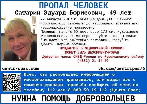 В Ярославском районе ищут 49-летнего мужчину