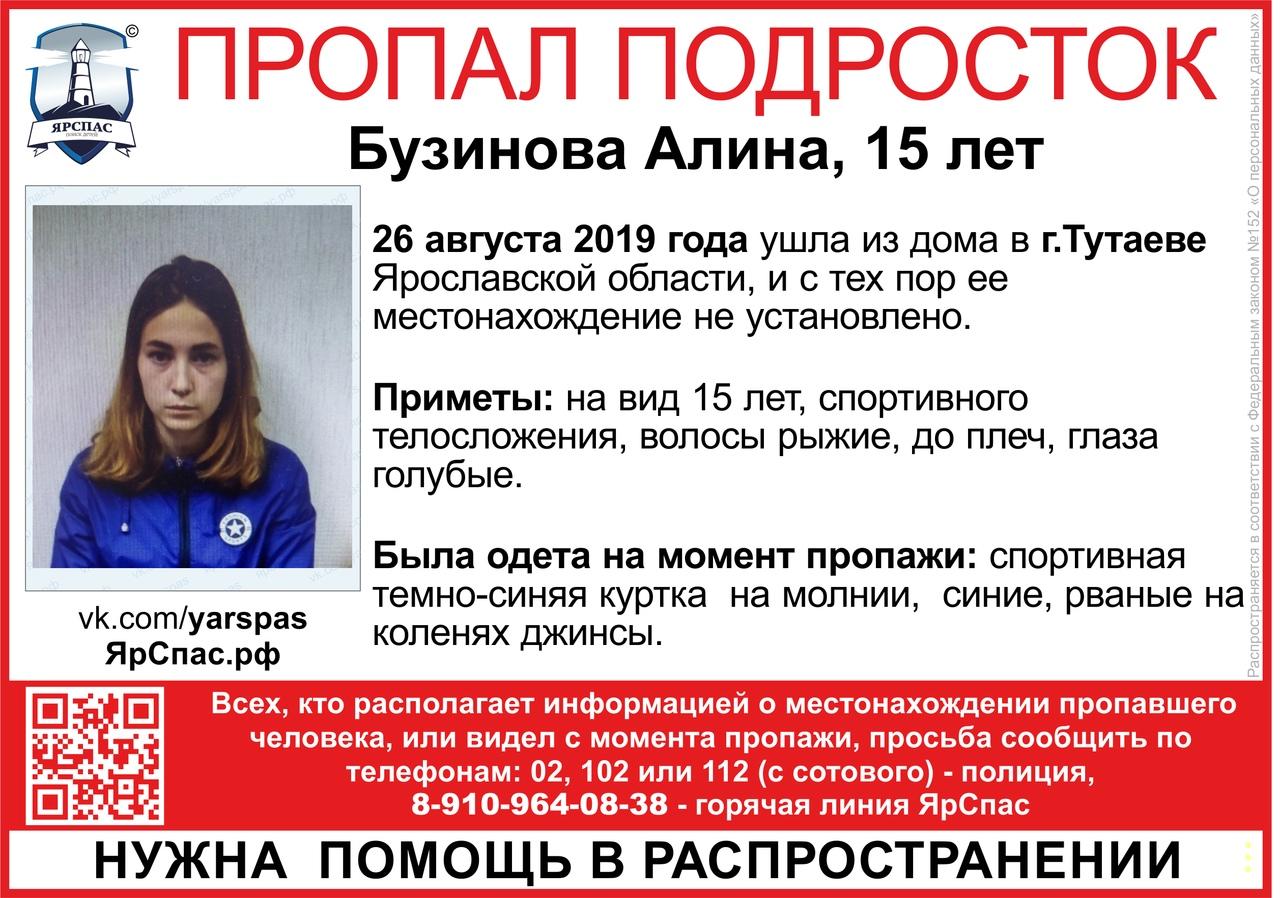 В Ярославской области пропала 15-летняя девочка в спортивной куртке