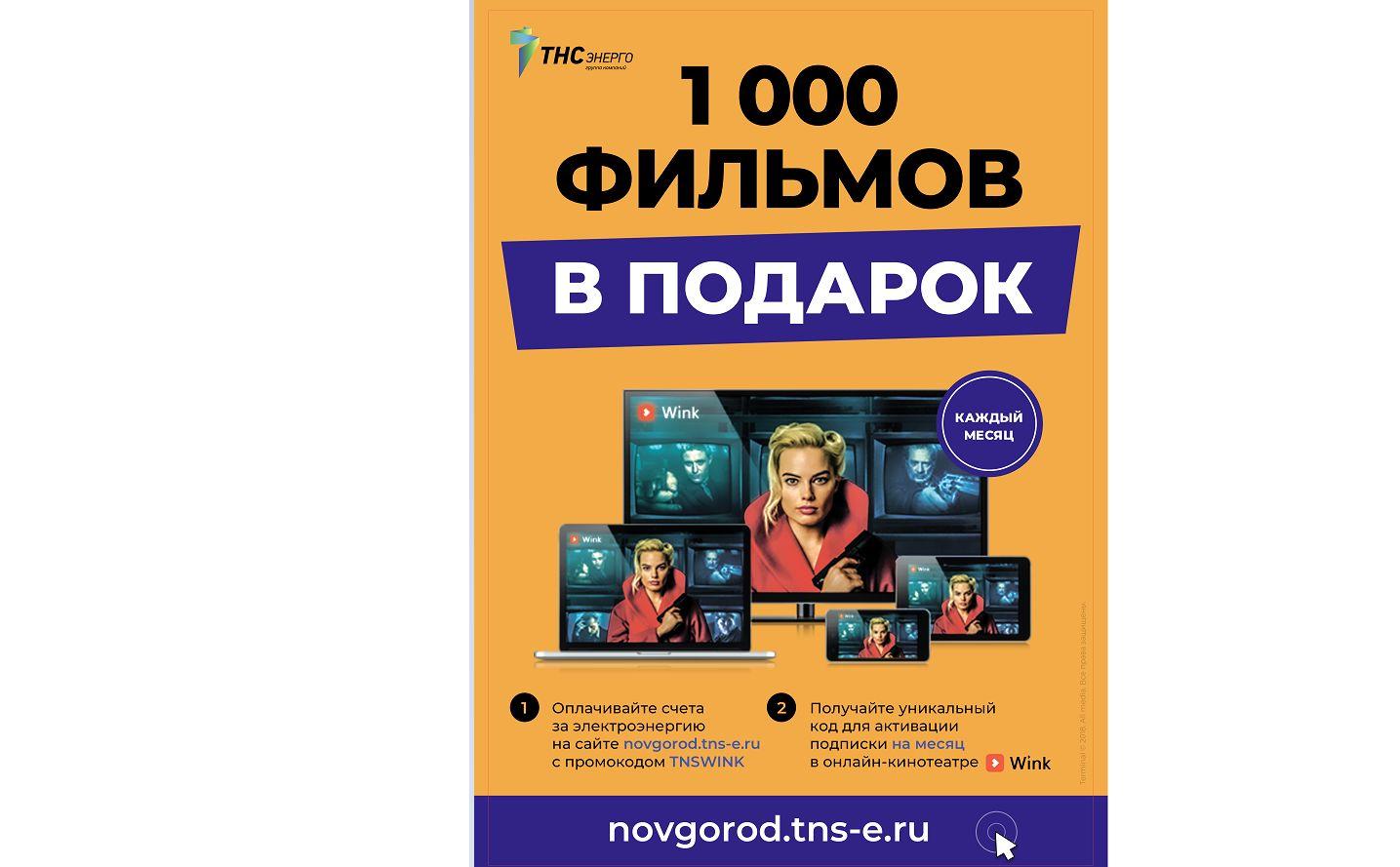1000 фильмов и 101 канал в подарок для клиентов ПАО «ТНС энерго Ярославль»