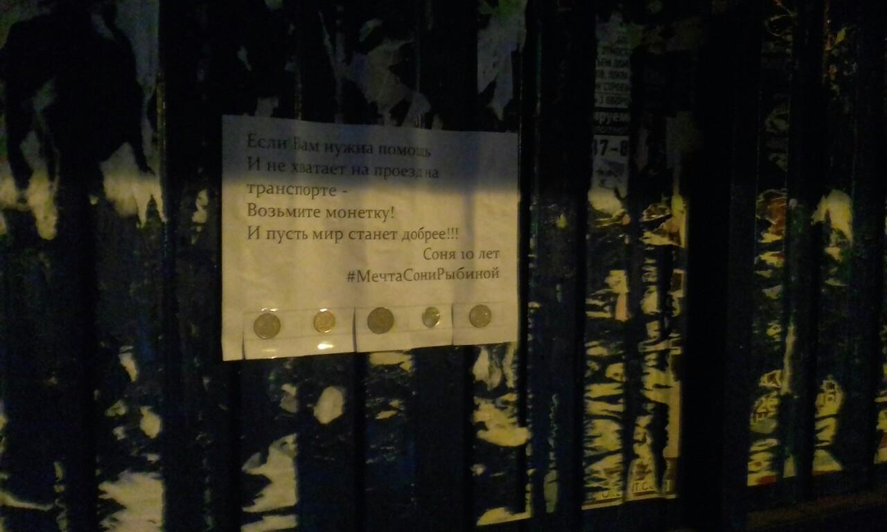 На остановках в Ярославле активисты расклеили объявления с монетками