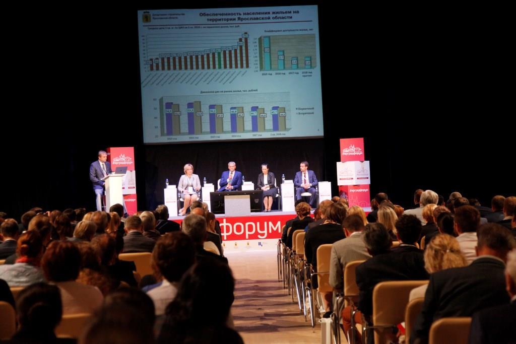 В конце сентября в Ярославле пройдет градостроительный форум