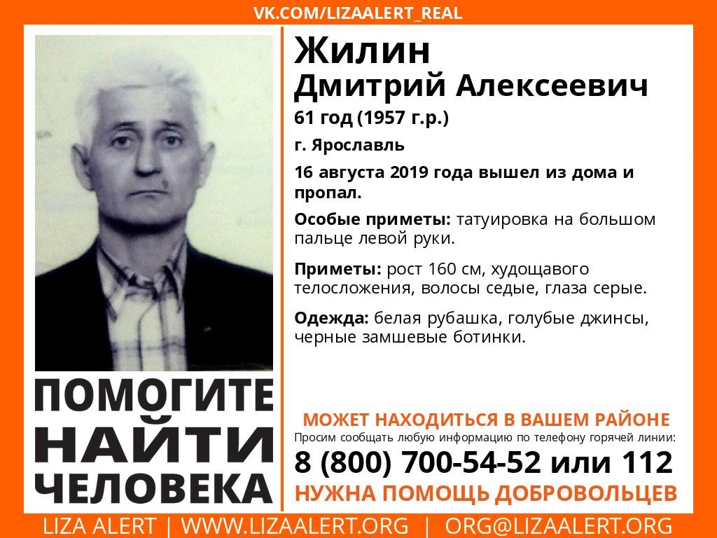 В Ярославле вторую неделю ищут 61-летнего пенсионера