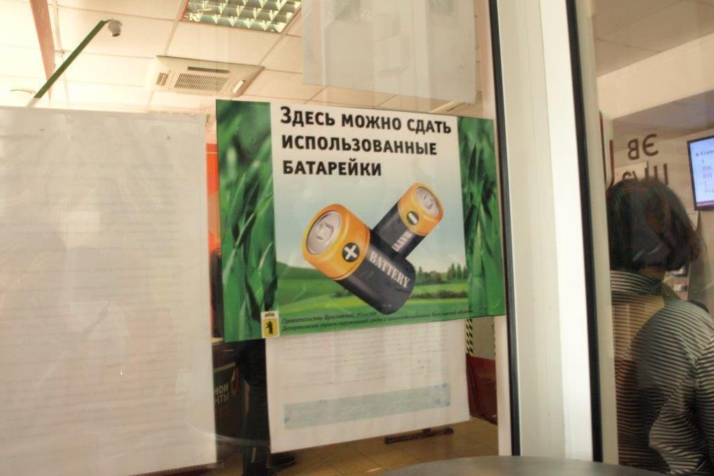 В МФЦ Ярославля устанавливаются пункты приема батареек