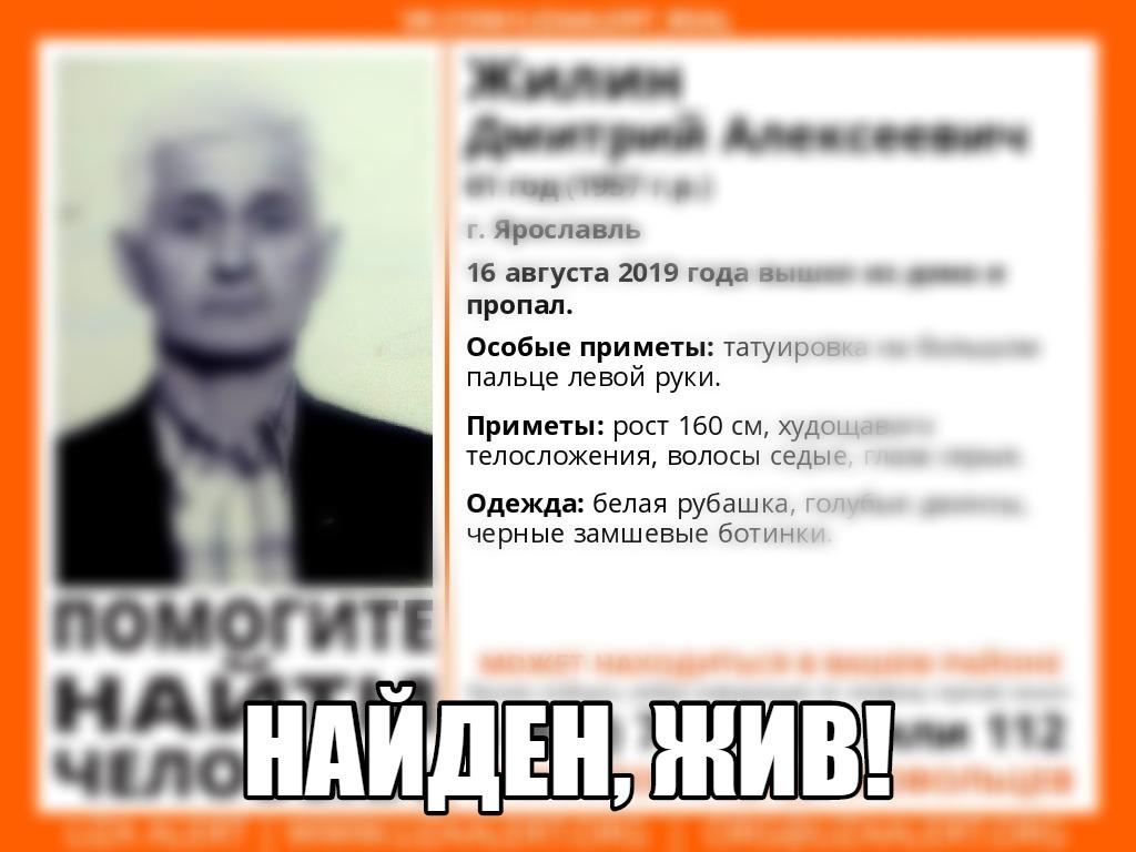 В Ярославле нашли живым мужчину, которого искали две недели