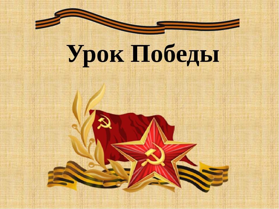 2 сентября в ярославских школах пройдут уроки Победы